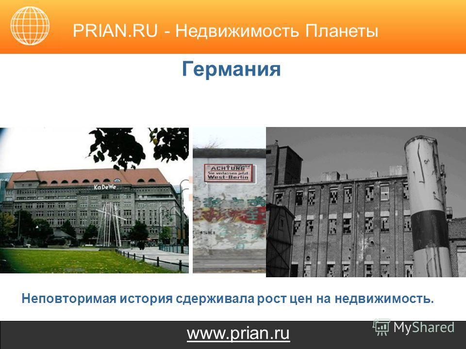 www.prian.ru Германия PRIAN.RU - Недвижимость Планеты Неповторимая история сдерживала рост цен на недвижимость.
