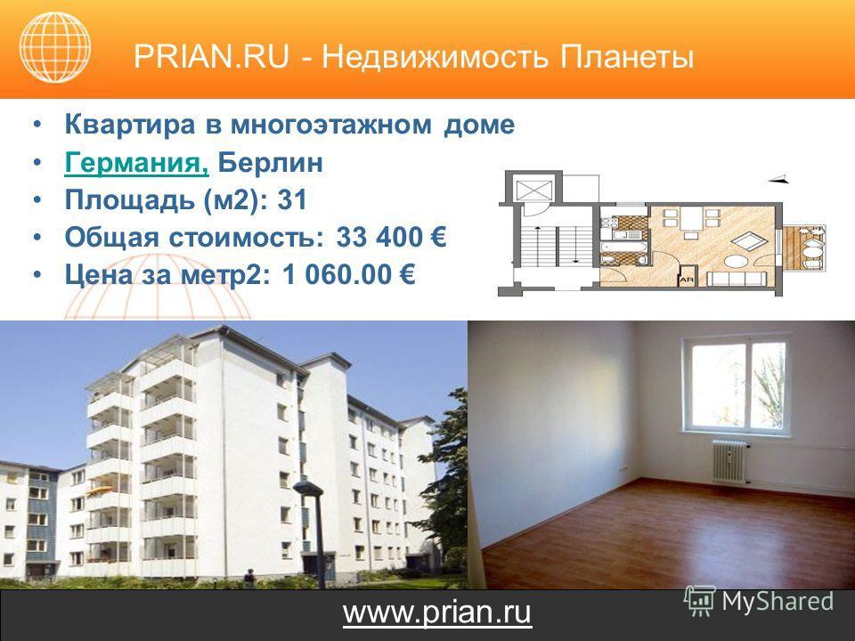 www.prian.ru Квартира в многоэтажном доме Германия, БерлинГермания, Площадь (м2): 31 Общая стоимость: 33 400 Цена за метр2: 1 060.00 PRIAN.RU - Недвижимость Планеты