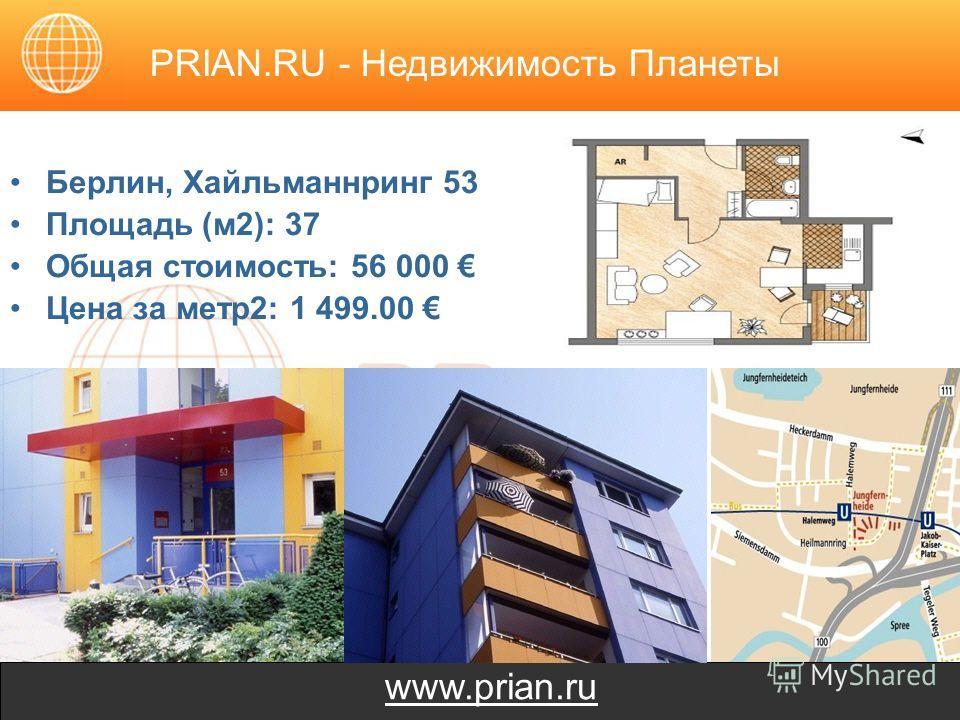 www.prian.ru Берлин, Хайльманнринг 53 Площадь (м2): 37 Общая стоимость: 56 000 Цена за метр2: 1 499.00 PRIAN.RU - Недвижимость Планеты