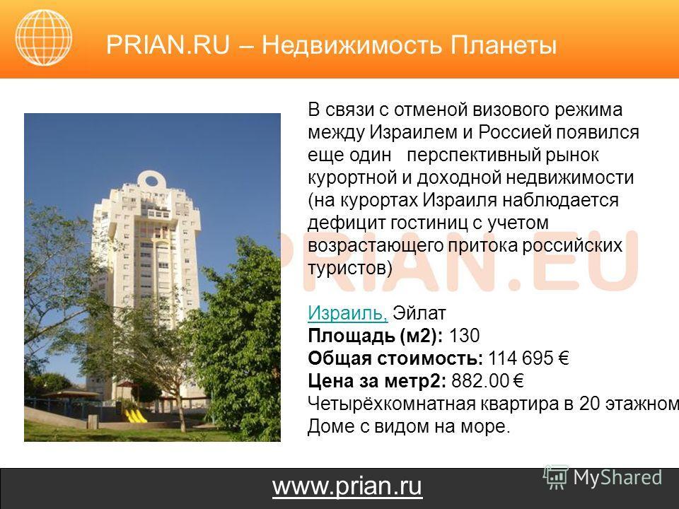 www.prian.ru PRIAN.RU – Недвижимость Планеты В связи с отменой визового режима между Израилем и Россией появился еще один перспективный рынок курортной и доходной недвижимости (на курортах Израиля наблюдается дефицит гостиниц с учетом возрастающего п