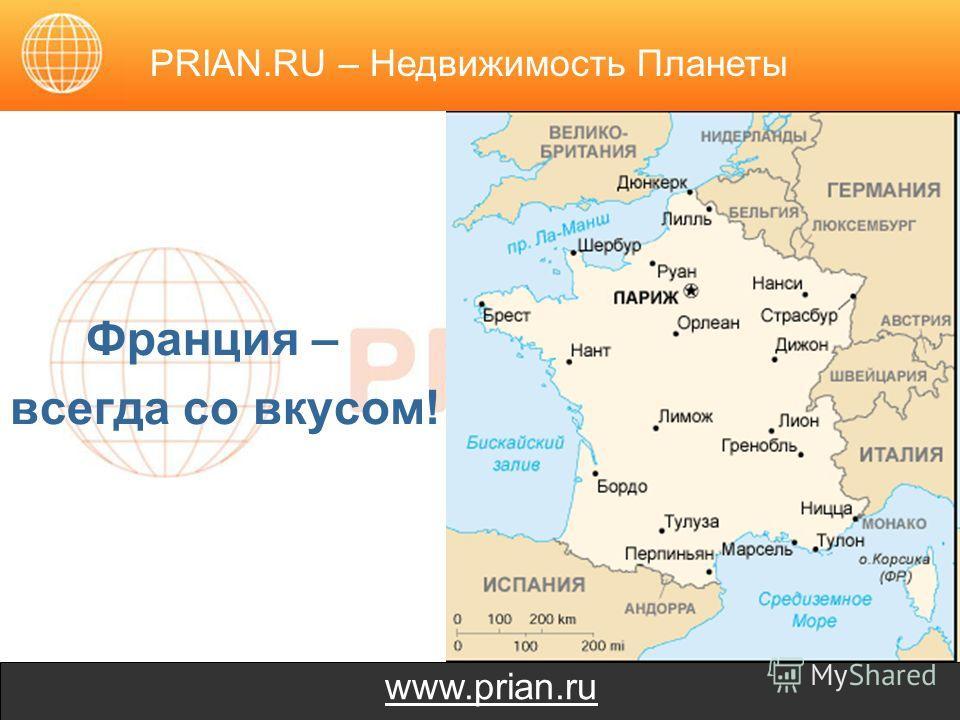 www.prian.ru Франция – всегда со вкусом! PRIAN.RU – Недвижимость Планеты