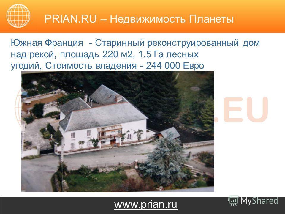 www.prian.ru PRIAN.RU – Недвижимость Планеты Южная Франция - Старинный реконструированный дом над рекой, площадь 220 м2, 1.5 Га лесных угодий, Стоимость владения - 244 000 Евро
