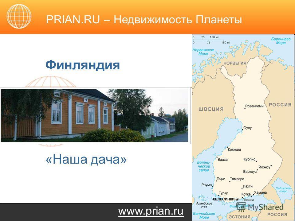 www.prian.ru Финляндия «Наша дача» PRIAN.RU – Недвижимость Планеты