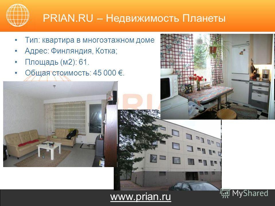 www.prian.ru Тип: квартира в многоэтажном доме Адрес: Финляндия, Котка; Площадь (м2): 61. Общая стоимость: 45 000. PRIAN.RU – Недвижимость Планеты