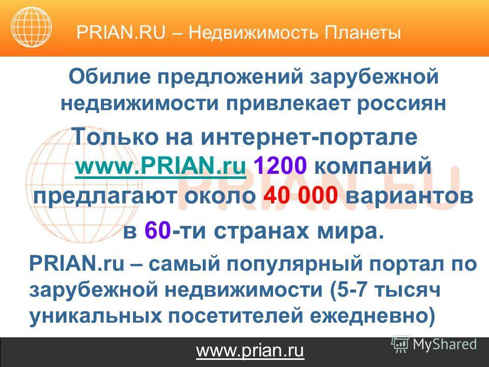 www.prian.ru Обилие предложений зарубежной недвижимости привлекает россиян Только на интернет-портале www.PRIAN.ru 1200 компаний предлагают около 40 000 вариантов www.PRIAN.ru в 60-ти странах мира. PRIAN.ru – самый популярный портал по зарубежной нед