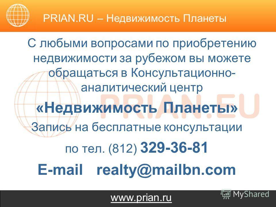 www.prian.ru С любыми вопросами по приобретению недвижимости за рубежом вы можете обращаться в Консультационно- аналитический центр «Недвижимость Планеты» Запись на бесплатные консультации по тел. (812) 329-36-81 E-mail realty@mailbn.com PRIAN.RU – Н
