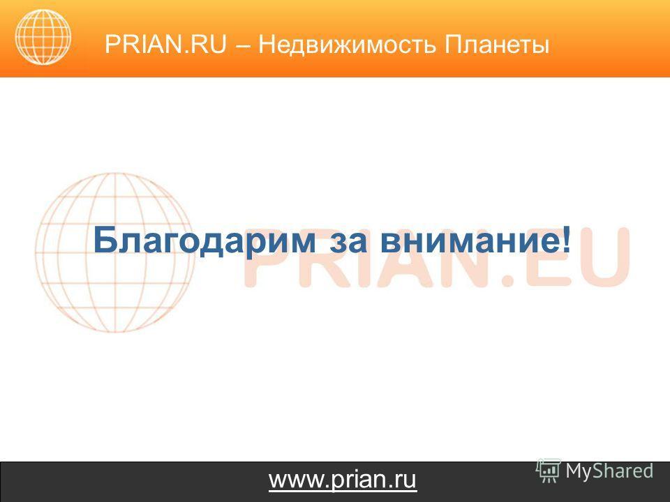 www.prian.ru Благодарим за внимание! PRIAN.RU – Недвижимость Планеты