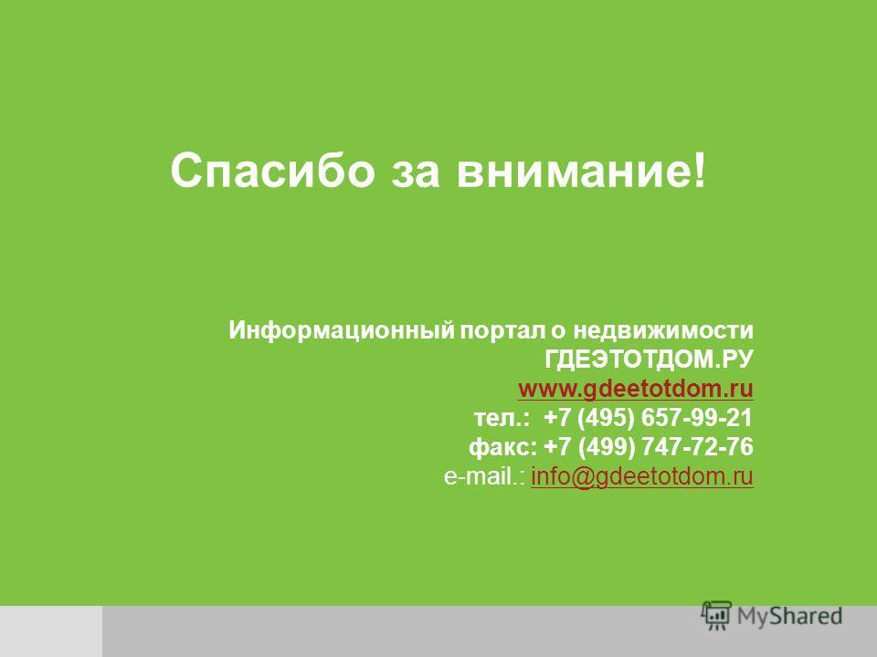 Спасибо за внимание! Информационный портал о недвижимости ГДЕЭТОТДОМ.РУ www.gdeetotdom.ru тел.: +7 (495) 657-99-21 факс: +7 (499) 747-72-76 e-mail.: info@gdeetotdom.ruinfo@gdeetotdom.ru