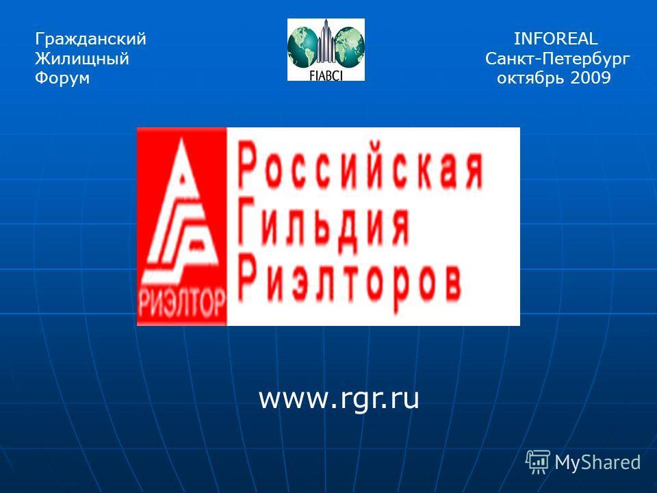 Гражданский Жилищный Форум INFOREAL Санкт-Петербург октябрь 2009 www.rgr.ru