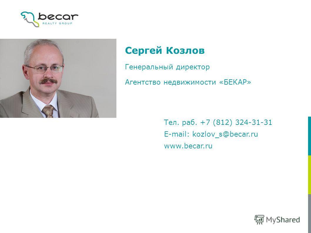 Сергей Козлов Генеральный директор Агентство недвижимости «БЕКАР» Тел. раб. +7 (812) 324-31-31 E-mail: kozlov _s @becar.ru www.becar.ru