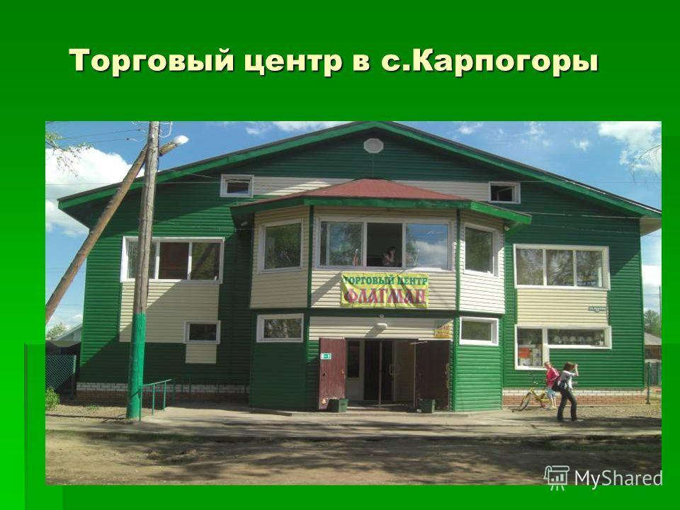 Торговый центр в с.Карпогоры
