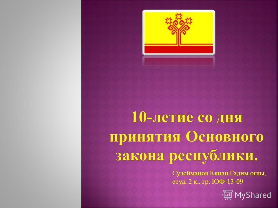 Сулейманов Кянан Гадим оглы, студ. 2 к., гр. ЮФ-13-09