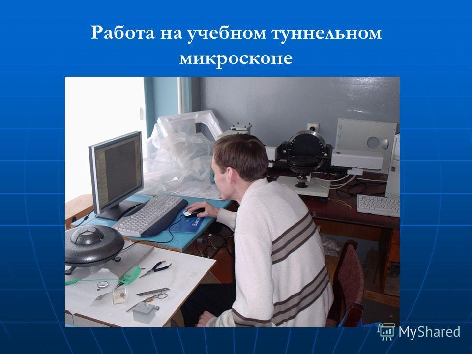 Работа на учебном туннельном микроскопе