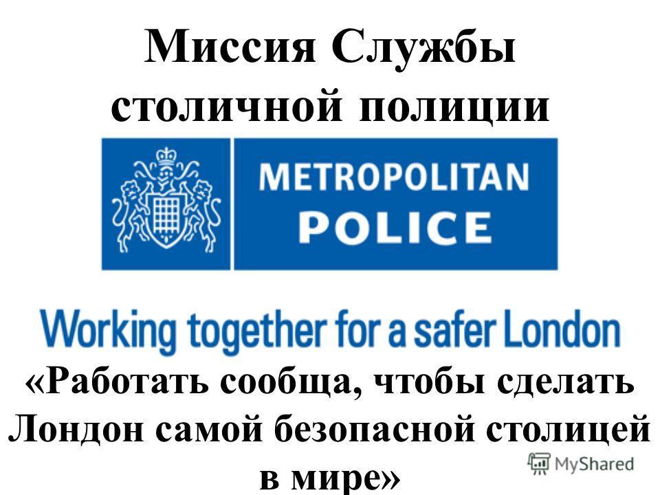 Миссия Службы столичной полиции «Работать сообща, чтобы сделать Лондон самой безопасной столицей в мире»