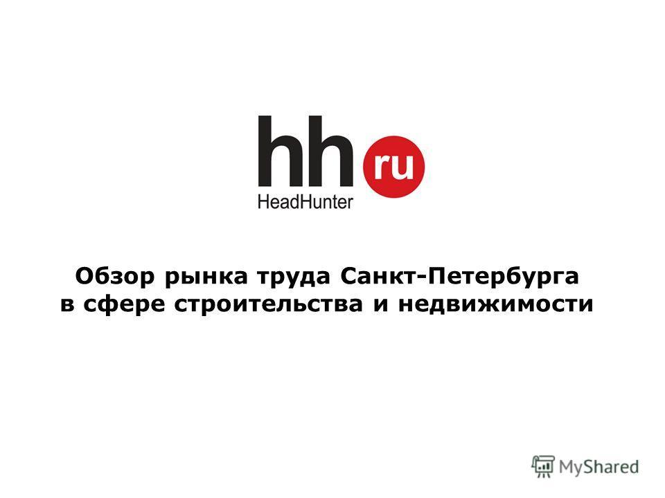 Обзор рынка труда Санкт-Петербурга в сфере строительства и недвижимости