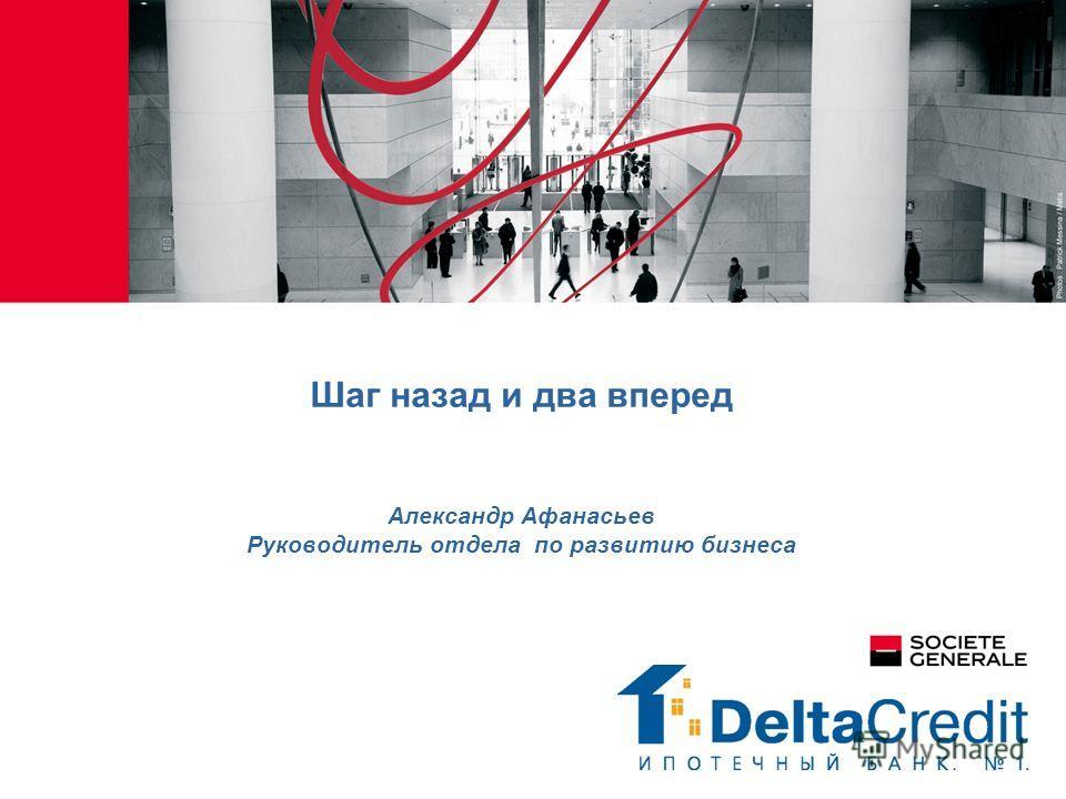Шаг назад и два вперед Александр Афанасьев Руководитель отдела по развитию бизнеса