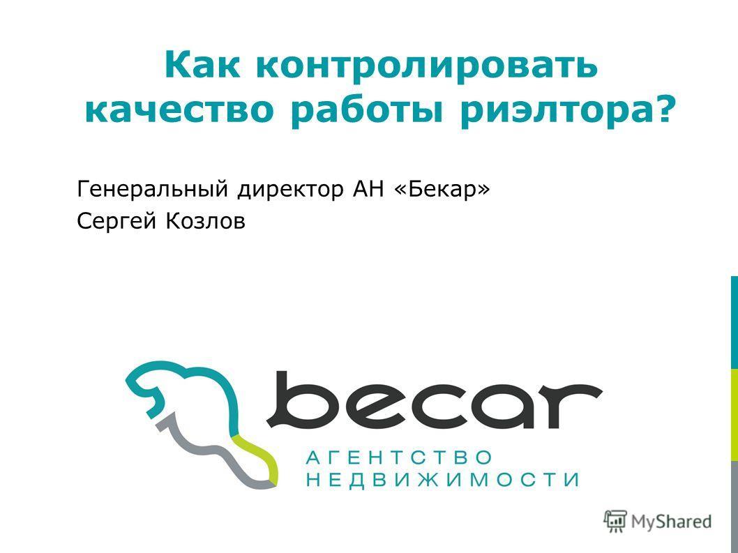 Как контролировать качество работы риэлтора? Генеральный директор АН «Бекар» Сергей Козлов