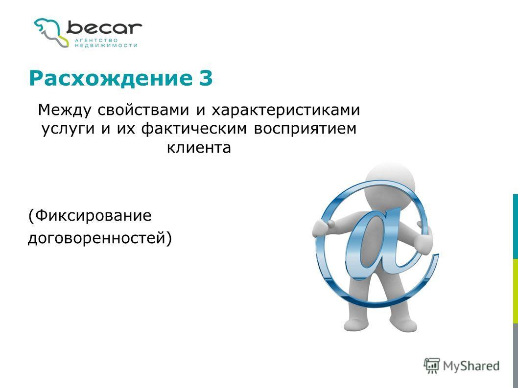 Расхождение 3 Между свойствами и характеристиками услуги и их фактическим восприятием клиента (Фиксирование договоренностей)