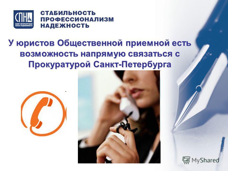 У юристов Общественной приемной есть возможность напрямую связаться с Прокуратурой Санкт-Петербурга