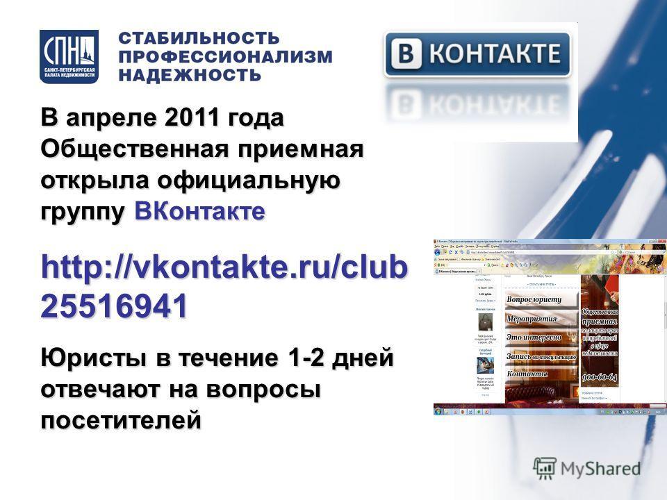 В апреле 2011 года Общественная приемная открыла официальную группу ВКонтакте http://vkontakte.ru/club 25516941 Юристы в течение 1-2 дней отвечают на вопросы посетителей