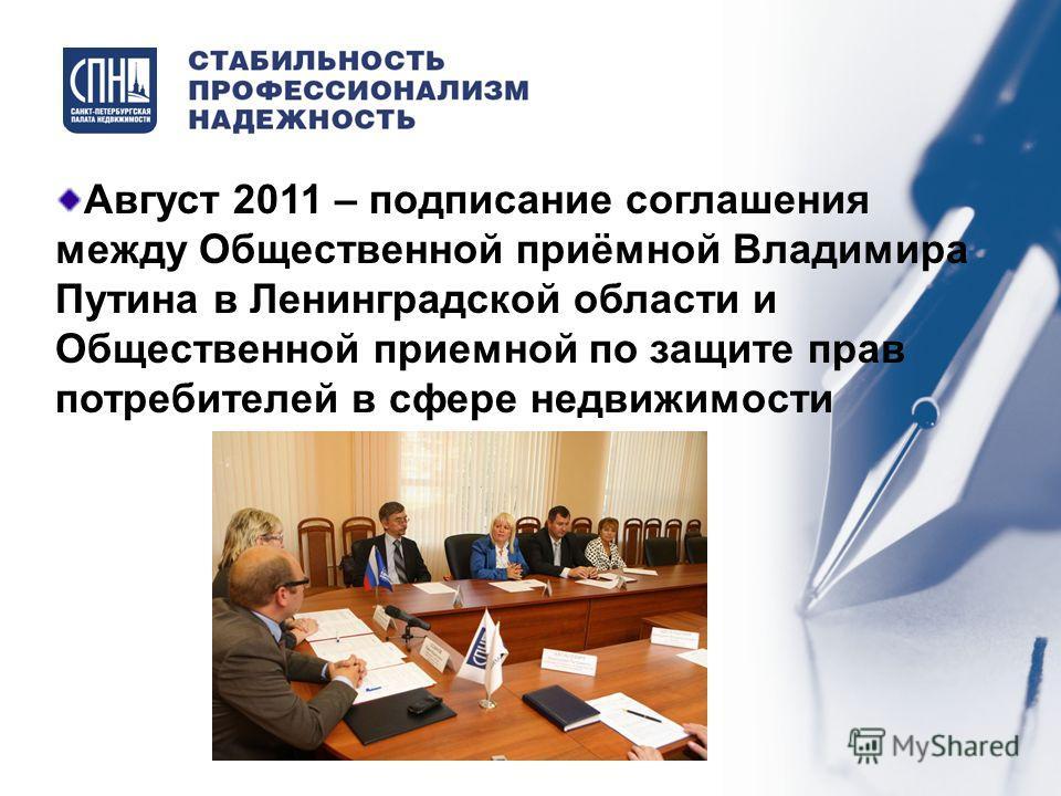 Август 2011 – подписание соглашения между Общественной приёмной Владимира Путина в Ленинградской области и Общественной приемной по защите прав потребителей в сфере недвижимости