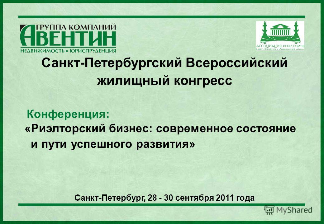 Санкт-Петербургский Всероссийский жилищный конгресс Конференция: «Риэлторский бизнес: современное состояние и пути успешного развития» Санкт-Петербург, 28 - 30 сентября 2011 года