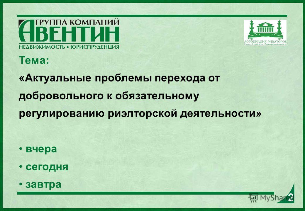 Тема: «Актуальные проблемы перехода от добровольного к обязательному регулированию риэлторской деятельности» вчера сегодня завтра 2