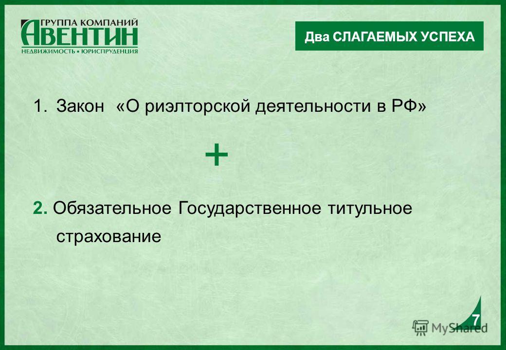 1.Закон «О риэлторской деятельности в РФ» 2. Обязательное Государственное титульное страхование Два СЛАГАЕМЫХ УСПЕХА + 7