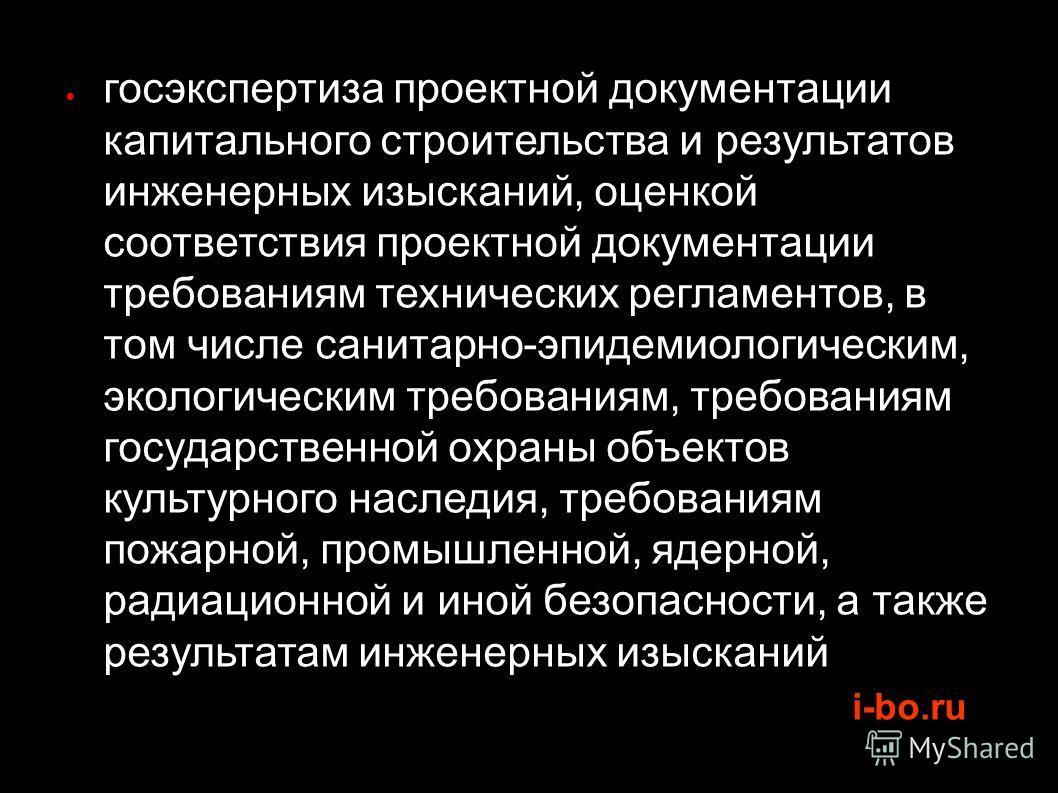 i-bo.ru госэкспертиза проектной документации капитального строительства и результатов инженерных изысканий, оценкой соответствия проектной документации требованиям технических регламентов, в том числе санитарно-эпидемиологическим, экологическим требо