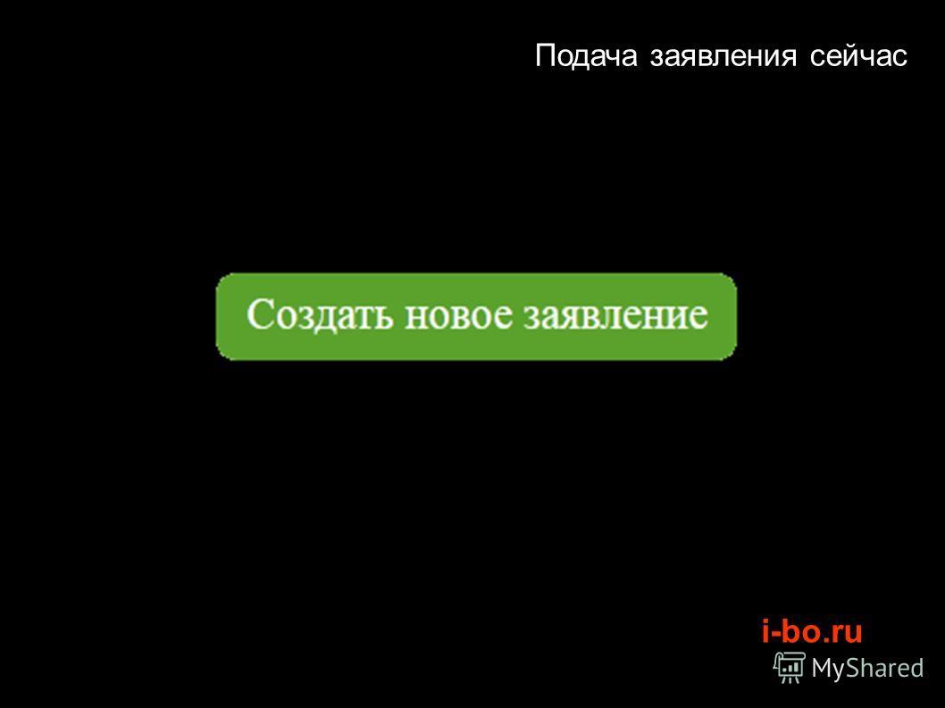 i-bo.ru Подача заявления сейчас