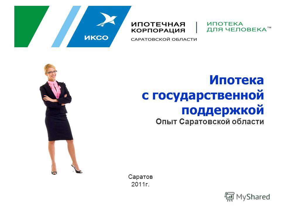 Ипотека с государственной поддержкой Опыт Саратовской области Саратов 2011г.