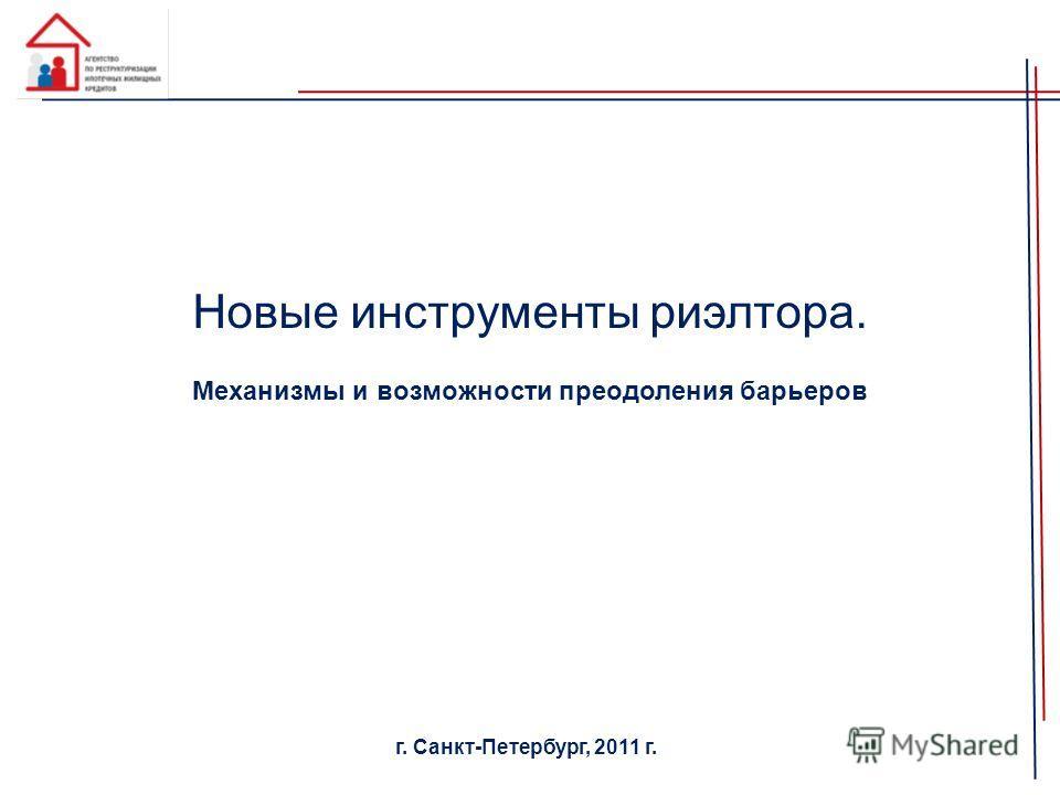 Новые инструменты риэлтора. Механизмы и возможности преодоления барьеров г. Санкт-Петербург, 2011 г.