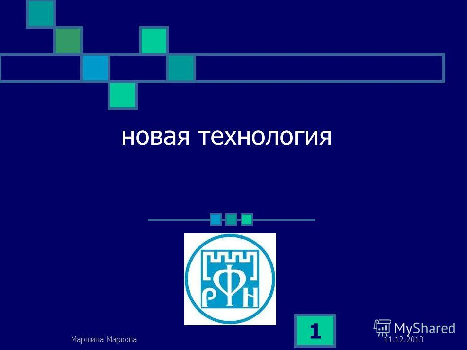 11.12.2013Маршина Маркова 1 новая технология РФН