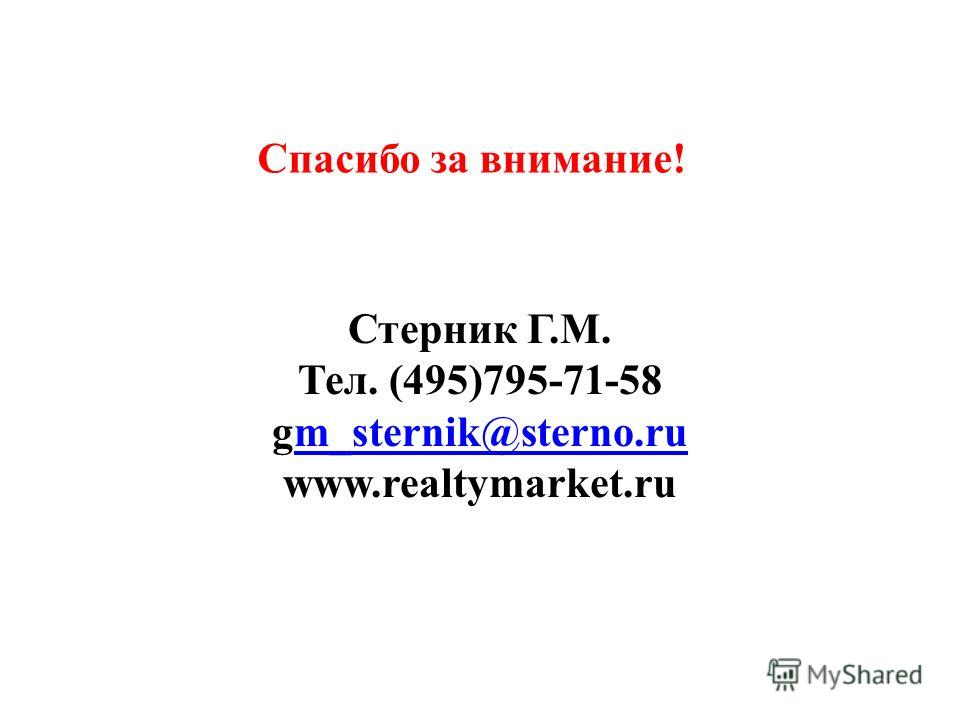 Спасибо за внимание! Стерник Г.М. Тел. (495)795-71-58 gm_sternik@sterno.rum_sternik@sterno.ru www.realtymarket.ru