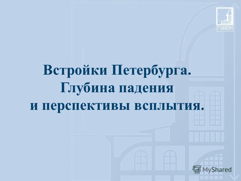 Встройки Петербурга. Глубина падения и перспективы всплытия.