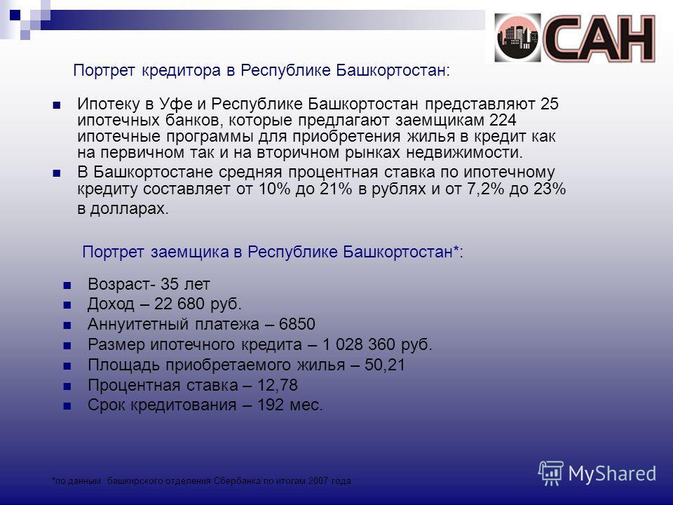Ипотеку в Уфе и Республике Башкортостан представляют 25 ипотечных банков, которые предлагают заемщикам 224 ипотечные программы для приобретения жилья в кредит как на первичном так и на вторичном рынках недвижимости. В Башкортостане средняя процентная