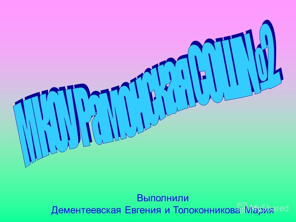Выполнили Дементеевская Евгения и Толоконникова Мария