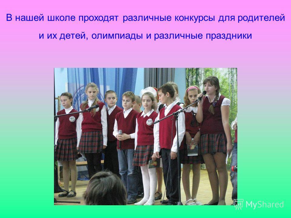 В нашей школе проходят различные конкурсы для родителей и их детей, олимпиады и различные праздники