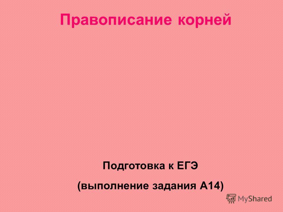 Правописание корней Подготовка к ЕГЭ (выполнение задания А14)