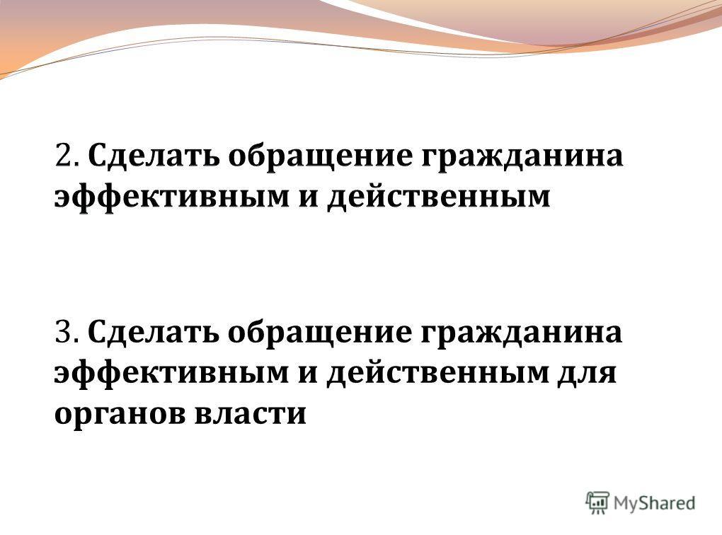 3. Сделать обращение гражданина эффективным и действенным для органов власти