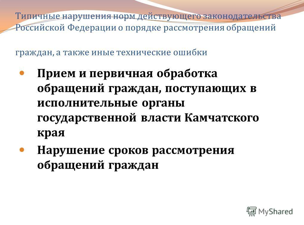 Типичные нарушения норм действующего законодательства Российской Федерации о порядке рассмотрения обращений граждан, а также иные технические ошибки Прием и первичная обработка обращений граждан, поступающих в исполнительные органы государственной вл