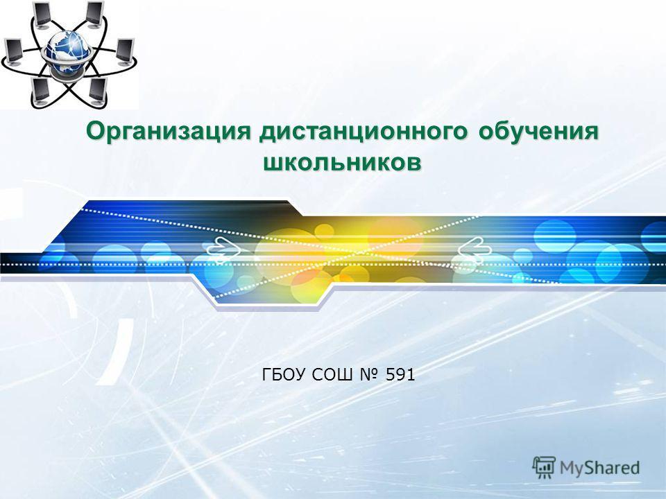 LOGO ГБОУ СОШ 591 Организация дистанционного обучения школьников
