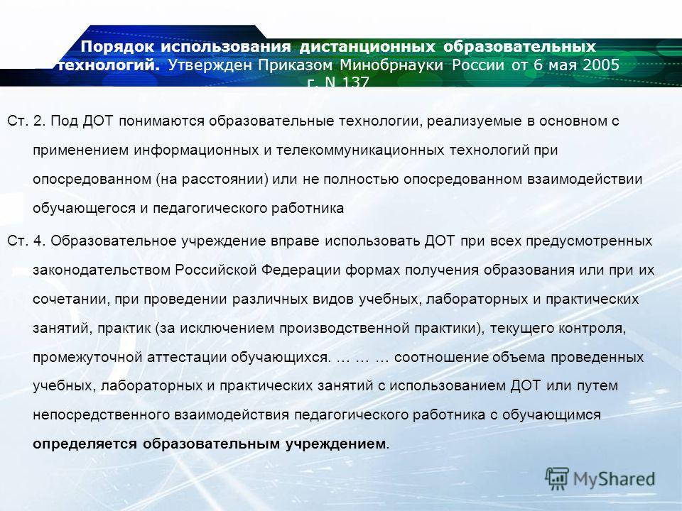 Порядок использования дистанционных образовательных технологий. Утвержден Приказом Минобрнауки России от 6 мая 2005 г. N 137 Ст. 2. Под ДОТ понимаются образовательные технологии, реализуемые в основном с применением информационных и телекоммуникацион
