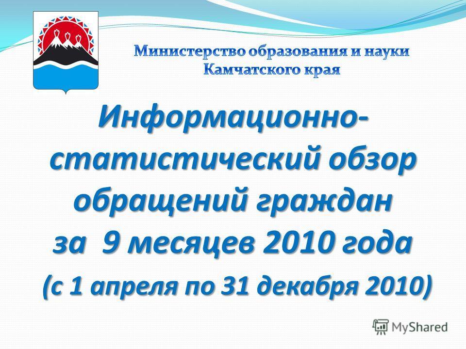 Информационно- статистический обзор обращений граждан за 9 месяцев 2010 года (с 1 апреля по 31 декабря 2010)
