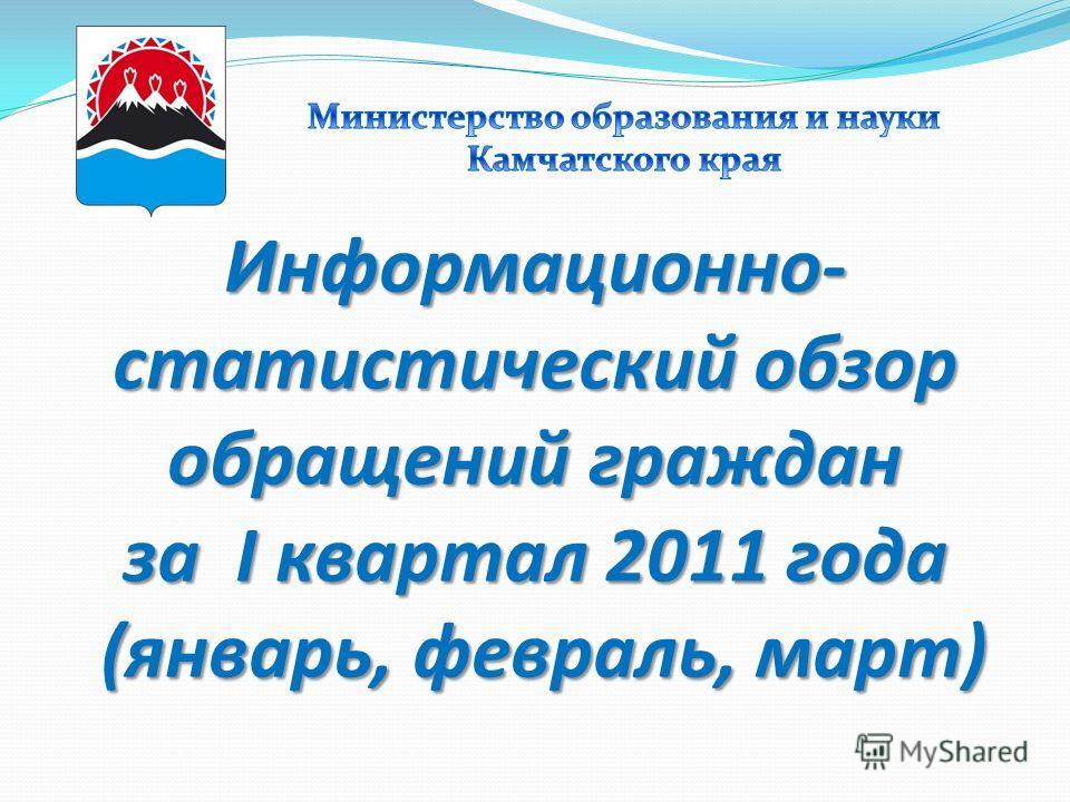 Информационно- статистический обзор обращений граждан за I квартал 2011 года (январь, февраль, март)