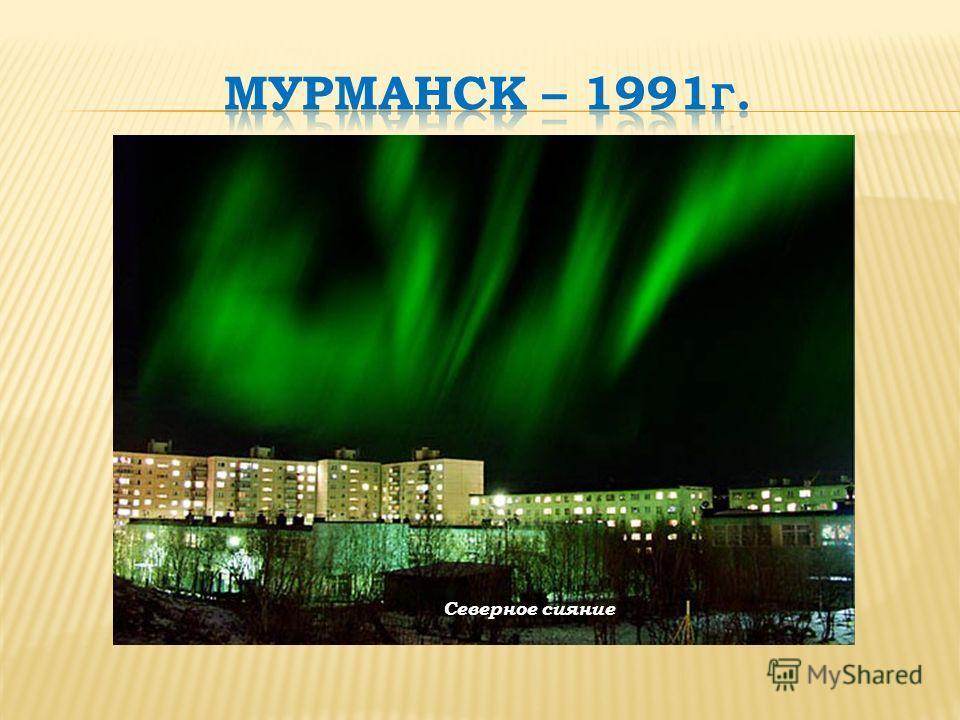 Суровый северный пейзаж Марково, Чукотка Марково. Марково, аэропорт Таким мы увидили Тикси в августе 2001 г.