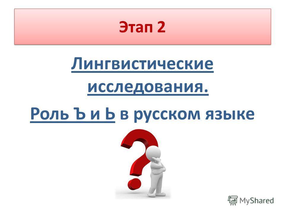 Этап 2 Лингвистические исследования. Роль Ъ и Ь в русском языке