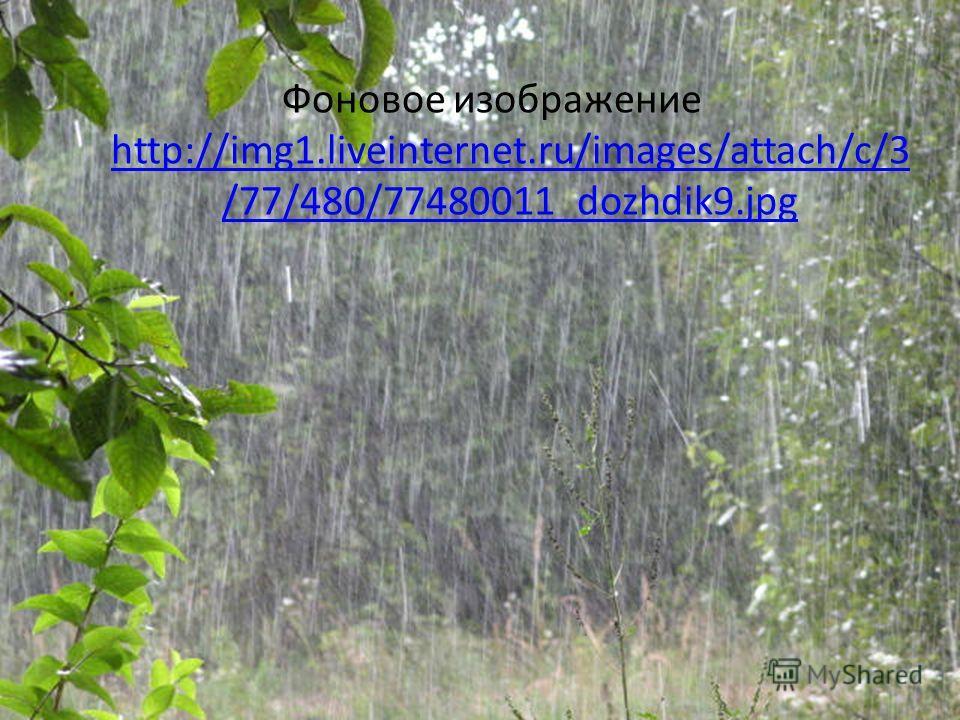 Фоновое изображение http://img1.liveinternet.ru/images/attach/c/3 /77/480/77480011_dozhdik9.jpg http://img1.liveinternet.ru/images/attach/c/3 /77/480/77480011_dozhdik9.jpg