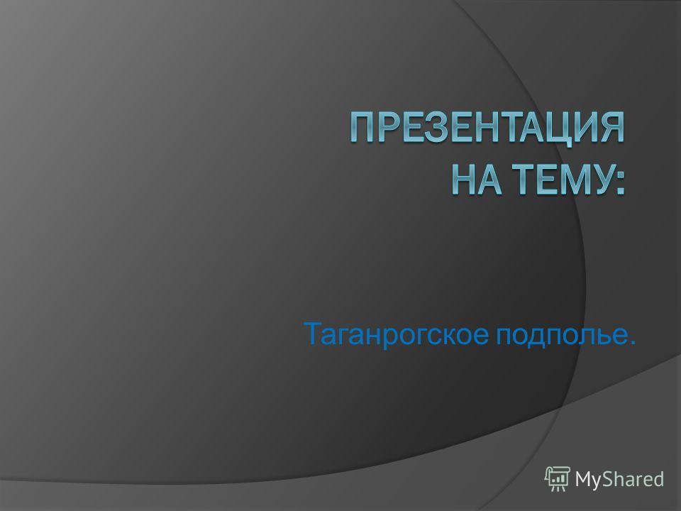 Таганрогское подполье.