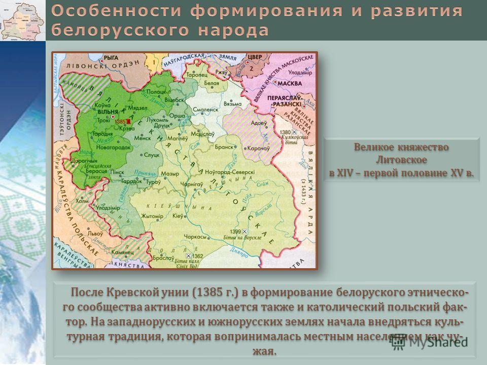 После Кревской унии (1385 г.) в формирование белоруского этническо- го сообщества активно включается также и католический польский фак- тор. На западнорусских и южнорусских землях начала внедряться куль- турная традиция, которая вопринималась местным